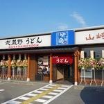 竹國 武蔵野うどん - 武蔵野うどん竹國 川越池辺店の入り口と暖簾