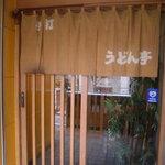 4301132 - 店舗入口