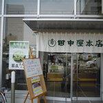 4305044 - 田中屋
