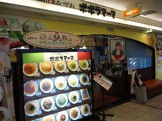 ポポラマーマ ソリオ宝塚店