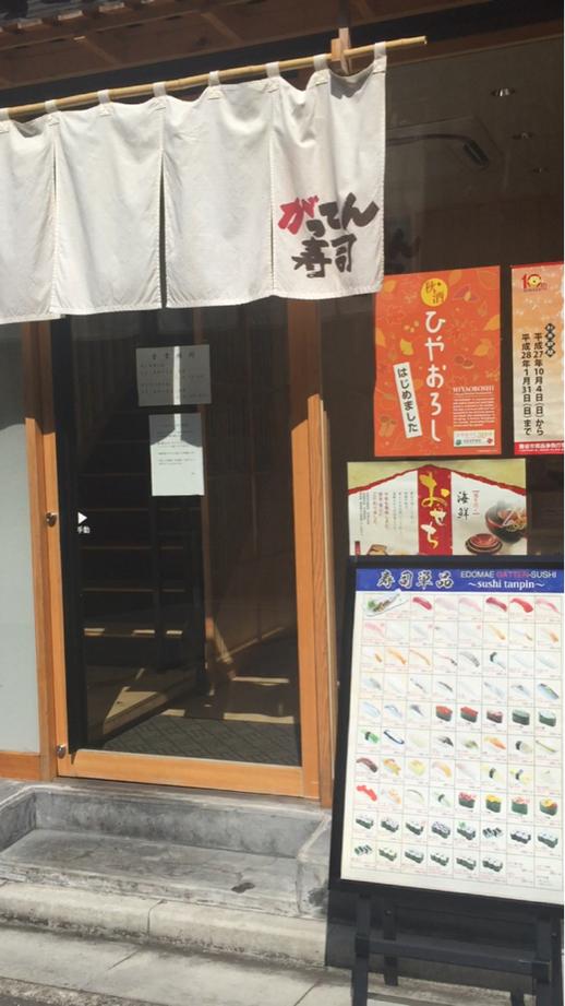 江戸前がってん寿司 熊谷北口店
