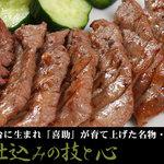 味の牛たん 喜助 - 料理
