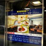 ホテルオークラ レストラン ニホンバシ - ビルの1階にこの案内があります