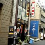 新川大勝軒飯店 - お店の外観です