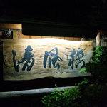 清風楼 - 裏の料亭の看板