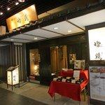 郷どり 燦鶏 - 京王府中ショッピングセンター1階西側「食舞台つづみ」の一番東府中寄り奥。