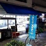 杉原豆腐店 - 外観