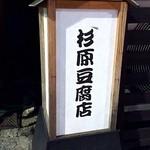 杉原豆腐店 - なんか粋です