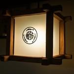 いわし舟 - 店内の照明