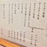 とんかつ 燕楽 - 定食メニュー