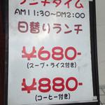 カフェレストワイワイ - 日替りランチ680円税込