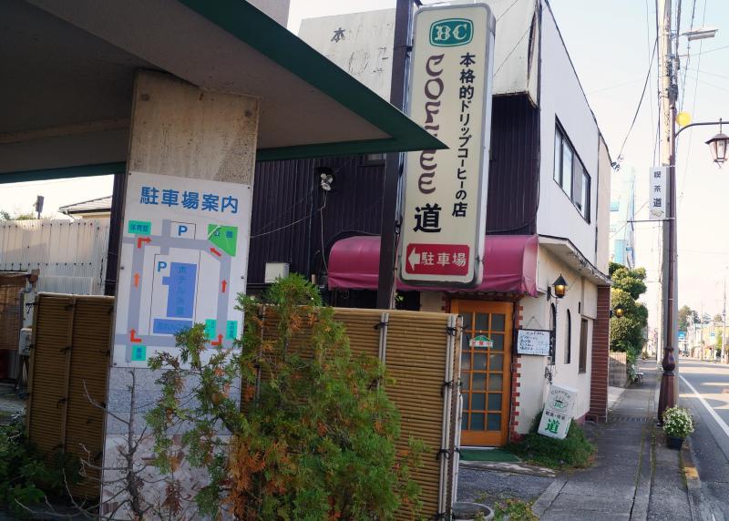 喫茶 道 name=
