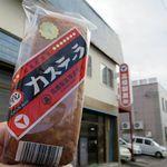高橋製菓  - ビタミンカステーラと本社