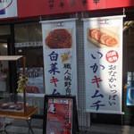慶 - 店頭