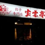 宝雲亭 - 餃子専門店『宝雲亭』