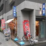 麺食い 慎太郎 - 2015/10/01/15:20