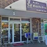 キッチン ポンム・ドゥ・テール - 外観
