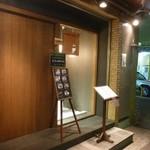 宙 SORA 韓国家庭料理&焼肉 - 外観