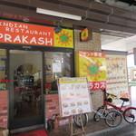 パラカス - 高宮駅前にあるインドカレーのお店です。