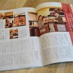 二代目 一心太助 - ~北海道の魅力を発信する~  札幌のおやぢたちがナビゲーター 「 O.tone vol.84」  掲載していただきました。