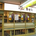 あずみ - りんかい線国際展示場駅内。
