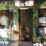 醸し屋 素郎slow - 平成21年10月3周年記念イベントにて。皆様のお蔭様様です!