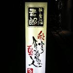 醸し屋 素郎slow - 少し分かりずらい場所ですが、この看板を目印に!