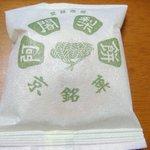 阿闍梨餅本舗 京菓子司 満月 本店 -