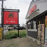 4318641 - らーめん 燕  濃厚な鶏白湯のらーめんを出す店としてにわかに注目されている