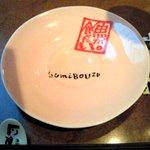 4318811 - 取り皿