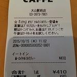 エクセルシオール カフェ 大山駅前店 - ホットロイヤルミルクティーM 410円