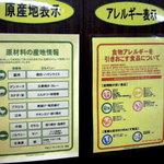 シーガル - 流石県庁、食の情報には気を使っています