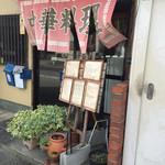 中華料理いっ軒 -