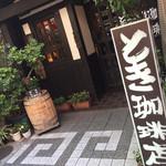 とき珈琲店 -