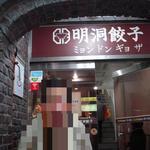 MYEONGDONG KYOJA - お店の入り口