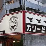 カリ~ アンド スパイスバル カリ~ビト - 店看板