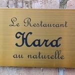 ル レストラン ハラ - ル レストラン ハラ・店舗サイン(2015.06)