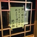 餃子館 - いきなりの臨時休業でショック!!( ´;゚;∀;゚;)