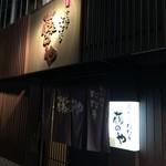 藤のや - お店入口風景