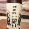 かみいし - ドリンク写真:【みむろ杉】 菩提もと 純米 無濾過生原酒(奈良県産)(仕入れ状況により、品切れの場合があります)