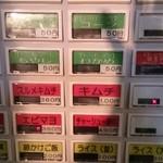 麺屋横手 - 券売機 アップ2
