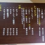 麺屋横手 - メニュー