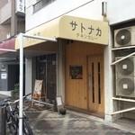 43230606 - サトナカさん♪
