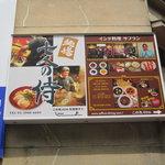 麺場 七人の侍 - 池袋東口の大きな交差点にある案内看板