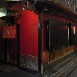 Masuda - 先斗町の狭い路地に渋い調和を見せる赤壁。表札には大将の名前が。 ちょっと入りにくい店構え。