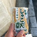 田中蒲鉾本店 -
