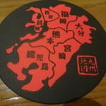 九州黒太鼓 - コースター