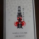 九州黒太鼓 - パンフレット