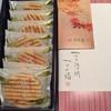 菓匠 清閑院 - 料理写真:雅月。
