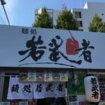 若武者 - 看板(2015大つけ麺博)
